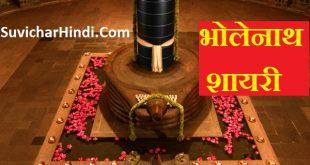 28 Bholenath Status in Hindi शिव शंकर शायरी Bhole Baba Shayari Shiv ji Quotes