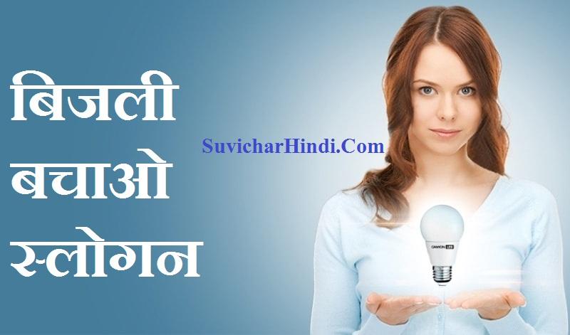 18 Bijli Bachao Slogan in Hindi - बिजली बचाओ स्लोगन Save electricity Quotes In Hindi