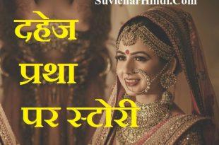 दहेज प्रथा पर स्टोरी - Dahej Pratha Story in Hindi Par Short Kahani Script natak ekanki