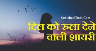 Dil Ko Rula Dene Wali Shayari in Hindi दिल को रुलानेे वाली शायरी Heart broken Shayari