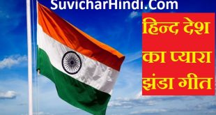 Hind Desh Ka Pyara Jhanda Uncha Sada Rahega song lyrics in Hindi Jhanda poem