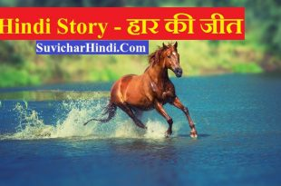 Hindi Story Haar Ki Jeet – हिंदी स्टोरी हार की जीत - Kahani Haar Ki Jeet Ka Saransh