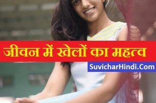 Jeevan Me Khelo Ka Mahatva in Hindi Essay Quotes Importance of Sports in Life