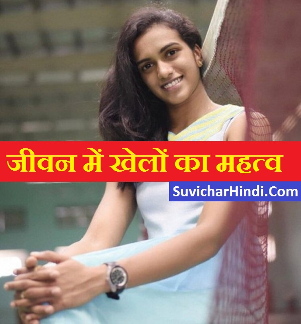 Jeevan Me Khelo Ka Mahatva in Hindi Essay Quotes Importance of Sports in Life