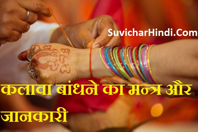 Kalawa Bandhne Ka Mantra मौली कलावा बांधने का मन्त्र mouli bandhan raksha sutra