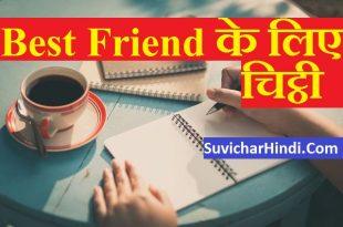सबसे अच्छे दोस्त के लिए चिट्टी Letter to Best Friend in Hindi sample informal format