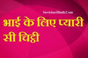 भाई के लिए प्यारी सी चिट्ठी - Lovely Letter to Brother in Hindi from sister bhai bahan