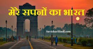 मेरे सपनों का भारत - Mere Sapno Ka Bharat Essay in Hindi india of my dream essay