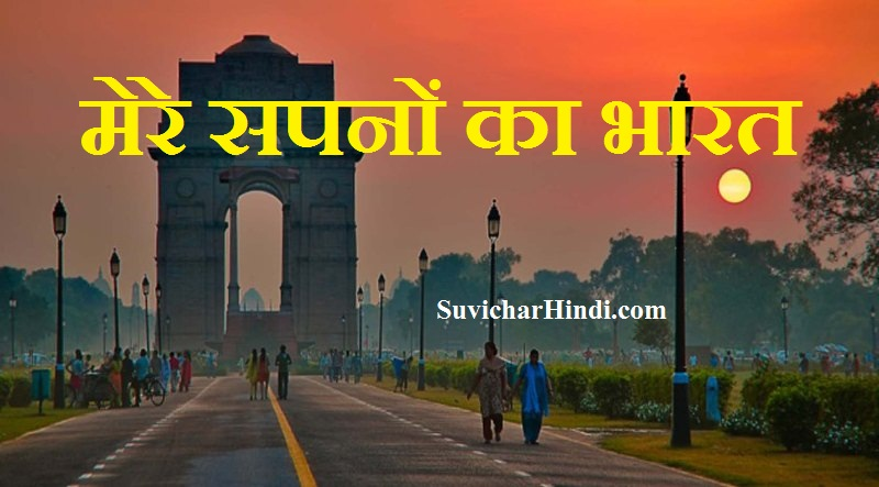 मेरे सपनों का भारत - Mere Sapno Ka Bharat Essay in Hindi india of my dream essay