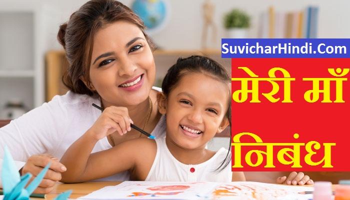 मेरी प्यारी माँ निबन्ध - Meri Maa Essay in Hindi My Mother Nibandh speech pyari maa