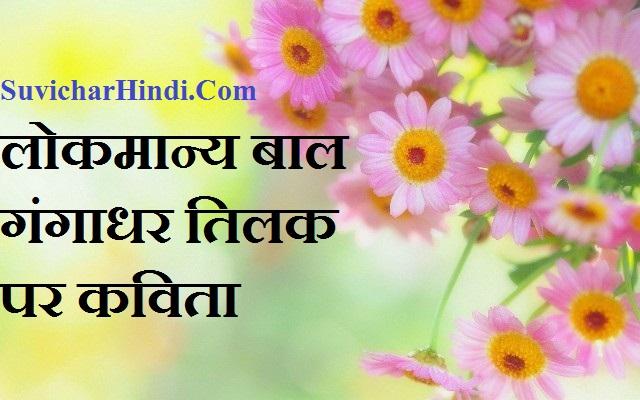 Poem On Bal Gangadhar Tilak in Hindi - लोकमान्य बाल गंगाधर तिलक पर कविता Poetry