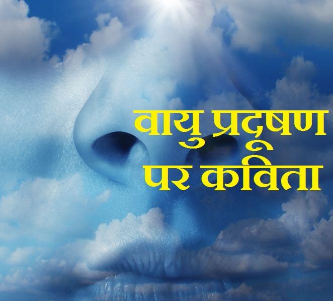 Poem on Air Pollution in Hindi – वायु प्रदूषण पर कविता & हवा हूँ हवा मैं बसंती हवा kavita