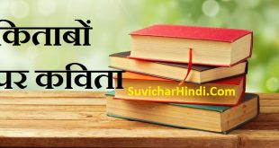 Poem on Books in Hindi Kitab Pustak Kitabon Par Kavita Poetry