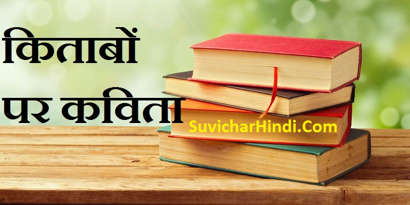किताब पर 2 कविता - Poem on Books in Hindi Kitab Pustak Kitabon Par Kavita Poetry