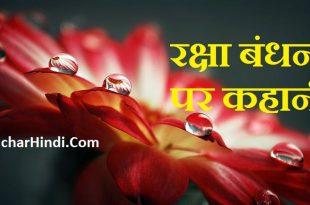 राखी पर कहानी Raksha Bandhan Story in Hindi - Rakhi Par Ek Heart touching Kahani