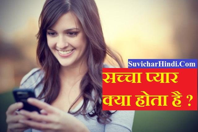 सच्चा प्यार क्या होता है ? SACHA PYAR Kya Hota HAI hindi me answer pyar ka matlab