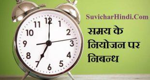 Samay Niyojan Essay in Hindi समय के नियोजन पर निबन्ध Mahatva Pabandi nibandh