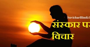 Sanskar Quotes in Hindi Sanskar Par Suvichar Thought top lines संस्कार पर कोट्स