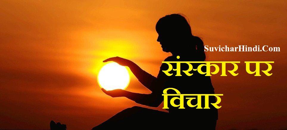 Sanskar Quotes in Hindi Sanskar Par Suvichar Thought top lines संस्कार पर कोट्स