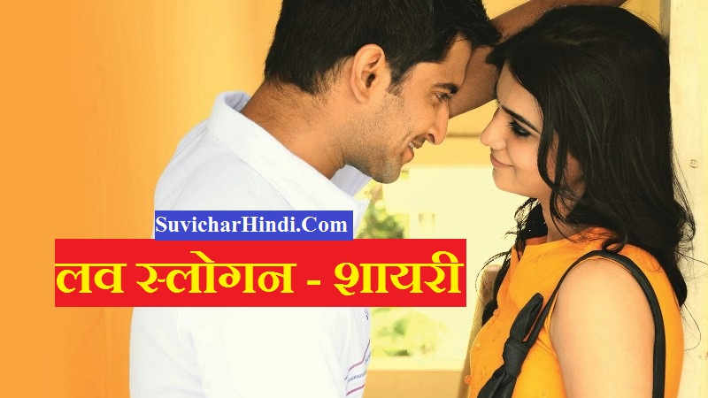 16 लव स्लोगन - Small Love Slogan in Hindi love 1 liners and 2 liners for lovers dp
