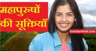 Sukti in Hindi Font - 50 सर्वश्रेष्ठ सूक्तियाँ – Mahapurushon Ki Suktiyan Ka Sangrah list