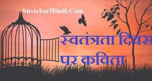 2 Swatantrata Diwas Par Kavita in Hindi – स्वतन्त्रता दिवस पर कविता इन हिंदी freedom