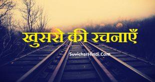 खुसरो की रचनाएँ - Amir Khusro Poetry in Hindi paheliyan dohe ghazal mukriyan poem