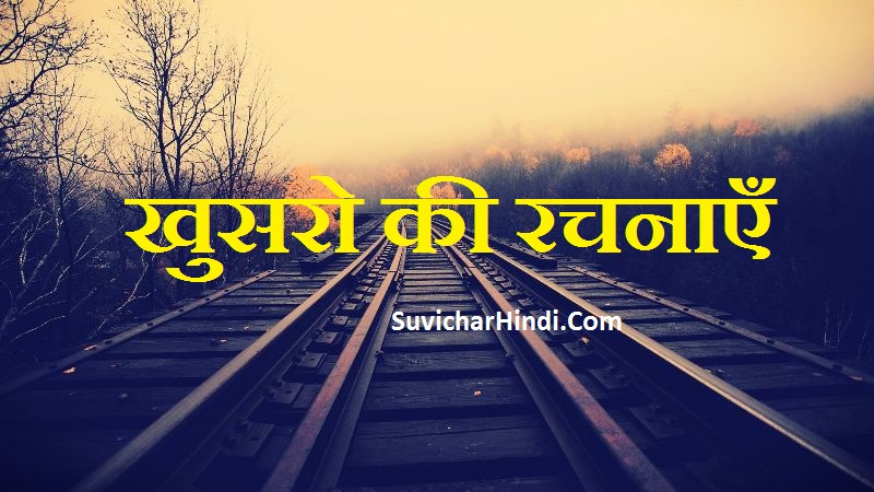खुसरो की रचनाएँ - Amir Khusro Poetry in Hindi paheliyan dohe ghazal mukriyan poem