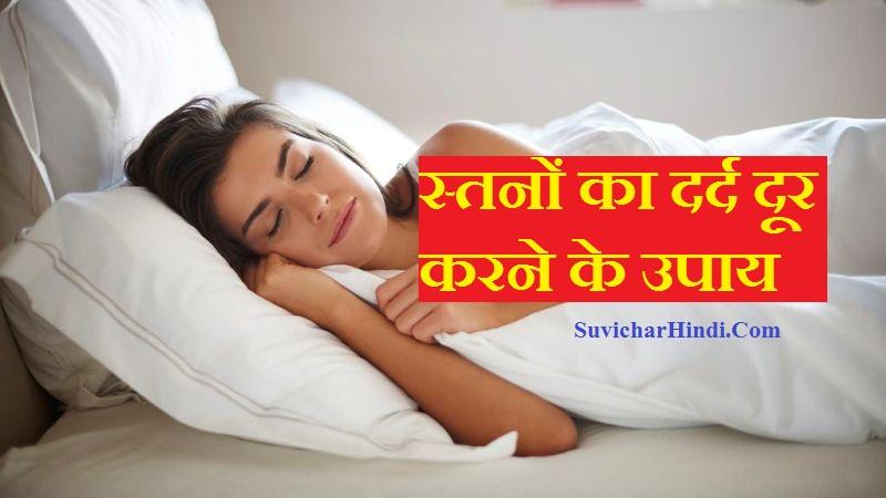 स्तनों का दर्द दूर करने के उपाय - Breast Pain Solution in Hindi Stan Dard Ke Upay Tips