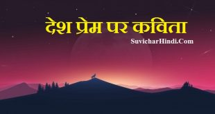 देश प्रेम पर कविता - Desh Prem Par Kavita An inspirational Poem in Hindi For Indians