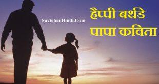 Heart Touching Happy Birthday Papa Poem in Hindi