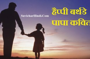 Heart Touching Happy Birthday Papa Poem in Hindi