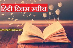 हिंदी दिवस पर भाषण - Hindi Diwas Speech in Hindi Bhashan Aur Jankari & Essay