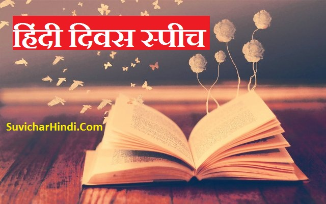 हिंदी दिवस पर भाषण - Hindi Diwas Speech in Hindi Bhashan Aur Jankari & Essay
