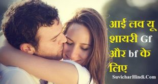 I love you Shayaris in Hindi for boyfriend