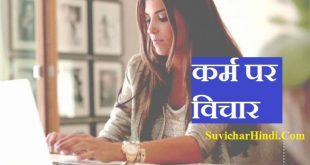 कर्म पर विचार Best Karma Quotes in Hindi font for whatsapp facebook status
