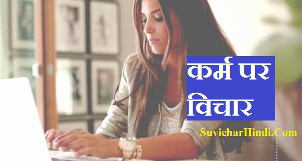 कर्म पर विचार ) Best Karma Quotes in Hindi font 4