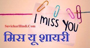 मिस यू शायरी प्रेमी-प्रेमिका के लिए - Miss u Shayari in Hindi for girlfriend boyfriend bf love