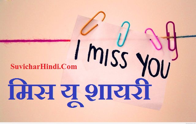 I miss you meaning in hindi shayari 140 words