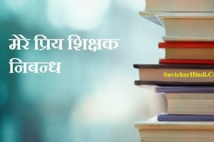 मेरे प्रिय शिक्षक - My Favourite Teacher Essay in Hindi Mere Priya Shikshak Nibandh