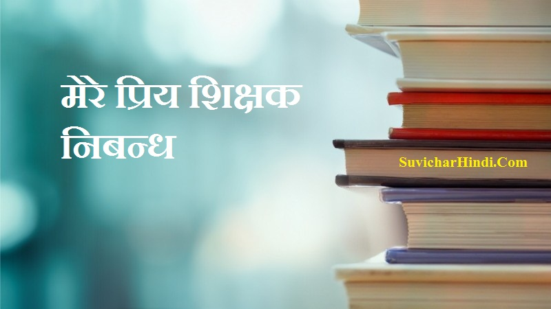 मेरे प्रिय शिक्षक - My Favourite Teacher Essay in Hindi Mere Priya Shikshak Nibandh