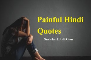 पेनफुल कोट्स - Painful Quotes in Hindi Zindagi Ki Kadvi Sachchai Thoughts Vichaar