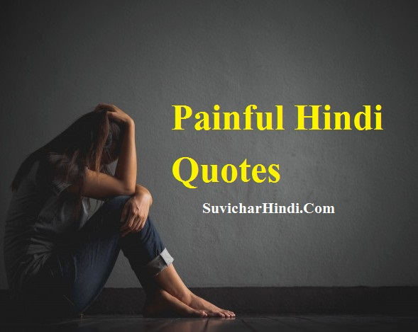 पेनफुल कोट्स - Painful Quotes in Hindi Zindagi Ki Kadvi Sachchai Thoughts Vichaar