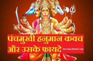 Panchmukhi Hanuman Kavach benefits sanskrit