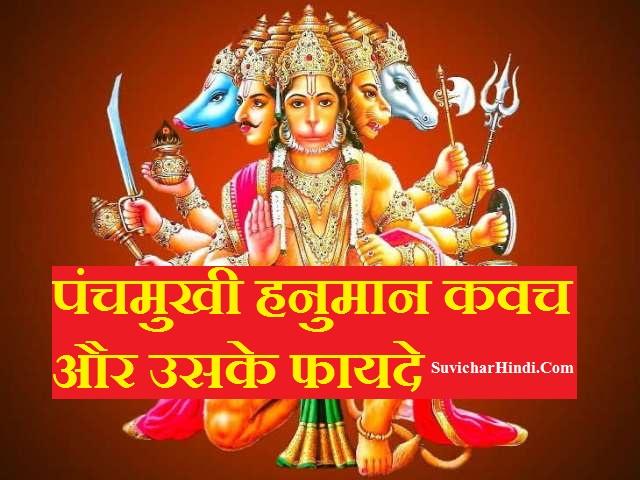 पंचमुखी हनुमान कवच और उसके फायदे Panchmukhi Hanuman Kavach benefits sanskrit