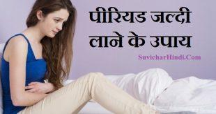 पीरियड जल्दी लाने के असरदार उपाय - Period Lane Ke Gharelu Nuskhe in Hindi masik