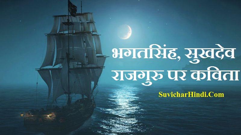 भगतसिंह सुखदेव राजगुरु पर कविता - Poem On Bhagat Singh in Hindi sukhdev rajguru