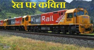 रेल यात्रा पर कविता - Poem On Train in Hindi raigadi yatra ka varnan rail journey kavita