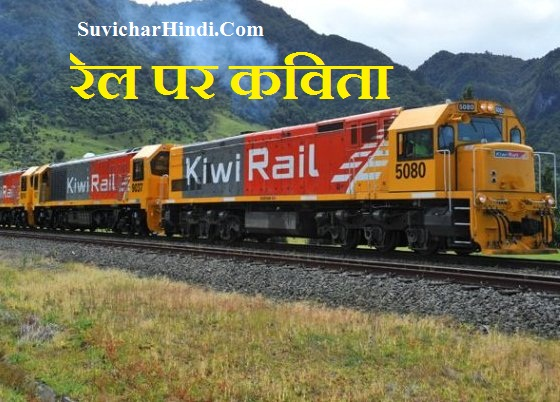 रेल यात्रा पर कविता - Poem On Train in Hindi raigadi yatra ka varnan rail journey kavita