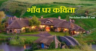गाँव की याद कविता Poem On Village in Hindi - gaon par kavita village life beauty